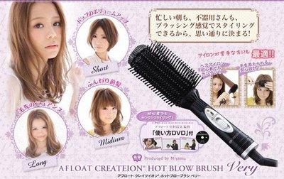 日本代購  CREATE AFLOAT 專業沙龍級 電熱魔幻髮梳 CIHB-R01 整髮梳 預購
