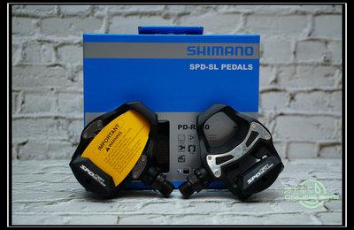 【online bike】線上單車 Shimano PD-R550 卡踏 原廠盒裝公司貨 公路車踏板 SPD-SL系統