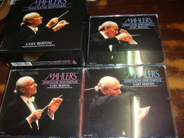 好音悅  Gary Bertini 貝提尼 Mahler 馬勒 交響曲全集 11CD 東芝EMI 日版 3厚盒11CD裝