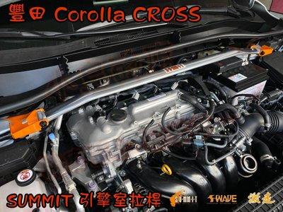 (小鳥的店)豐田 2020-21 Corolla CROSS 鋁合金 SUMMIT 引擎室 平衡桿 拉桿 引擎拉桿