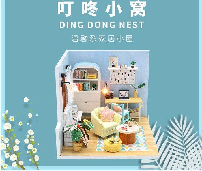 【批貨達人】叮咚小窩 手工拼裝 手作DIY小屋袖珍屋 帶防塵罩 迷你屋 創意小物生日禮物