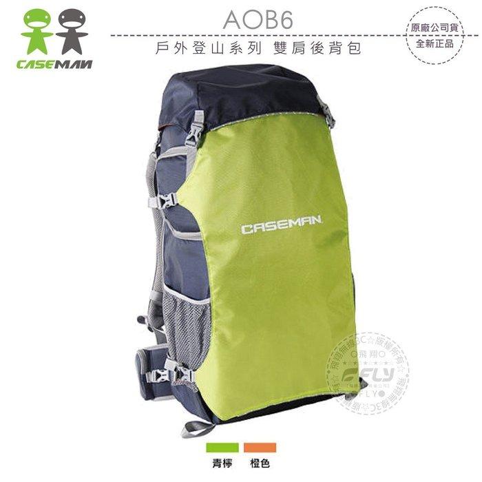 《飛翔無線3C》Caseman 卡斯曼 AOB6 戶外登山系列 雙肩後背包│公司貨│相機攝影包 露營旅遊包