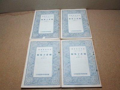 **胡思二手書店**王先慎 著《韓非子集解》全四冊合售 臺灣商務 民國54年5月臺一版