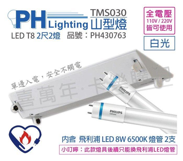 [喜萬年] 含稅 PHILIPS飛利浦 LED TMS030 T8 8W白光 2呎2燈 全電壓 山型燈_PH430763