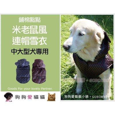 【狗狗愛貓貓小舖】可愛米老鼠風點點連帽雪衣《帽可拆》【#5.#6】 寵物衣服 小狗衣服 中型犬土狗米克斯法鬥柴犬米格魯