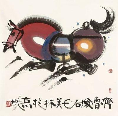 韓美林字畫手繪鬥方國畫生肖 馬 贈作者圖錄收藏冊