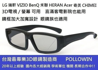 凱門3D專賣 被動式圓偏光3d眼鏡 LG VIZIO BenQ 禾聯 HERAN 奇美 3D螢幕/電視用