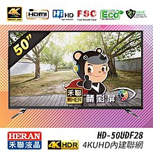 【HERAN熱門商品】 HD-50UDF28 連網4K電視螢幕TV 原廠公司貨 一年保固 顯示器 租屋 婚宴 公司 HDR