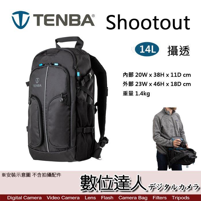 【數位達人】Tenba 天霸 Shootout 攝透 14L 雙肩後背包 附防雨遮罩 / 防水 空拍機 登山包 旅遊包