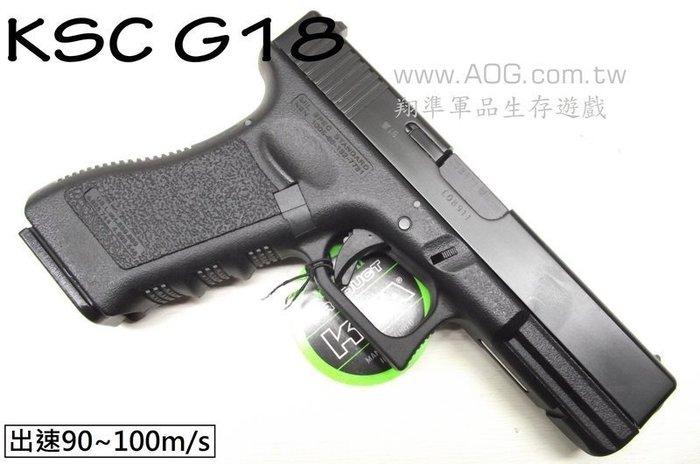 【翔準光學AOG】KSC KWA G18 瓦斯手槍 金屬滑套 單發&連發《黑色》最高極頂級版 超重!D-07-9