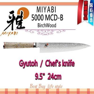 德國 Zwilling MIYABI  雅  5000MCD-B GYUTOH 9.5吋  24cm 主廚刀 日本製