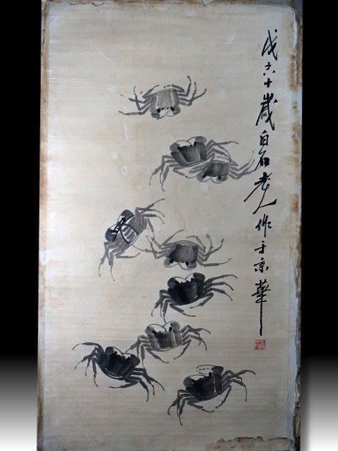 【 金王記拍寶網 】S1047  中國近代書畫名家 齊白石款 水墨蟹紋圖 手繪水墨書畫 老畫片一張 罕見 稀少