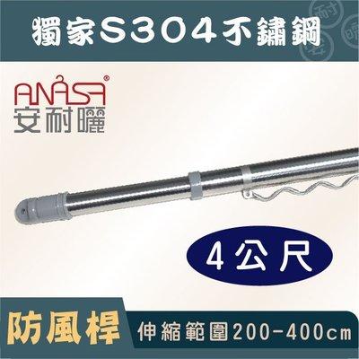4公尺S304純白鐵防風不鏽鋼伸縮桿(200~400CM)_安耐曬