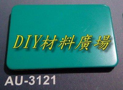 DIY材料廣場※塑鋁板 鋁複合板 採光罩 隔間板 遮風 遮陽 4尺*8尺*3mm厚每片2000元 - 平光面台灣藍寶色