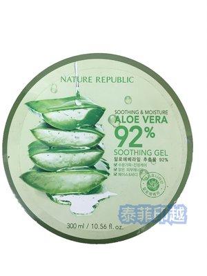 {泰菲印越} 韓國Nature Republic 92%蘆薈補水修護保濕凝膠 300ml