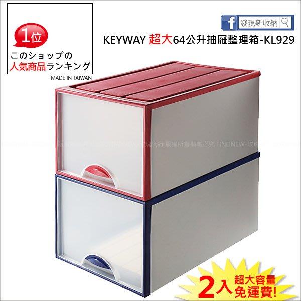 強固型!『2入免運:KL929抽屜式整理箱』發現新收納箱:衣櫥分類可堆疊,可防塵收納櫃,厚重衣服/褲子/薄被收藏好拿