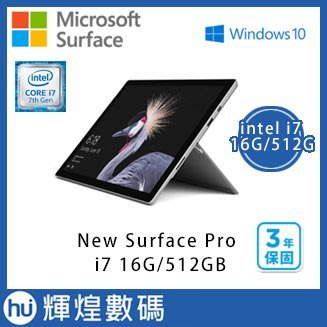 【512G】Microsoft New Surface Pro i7 16G Ram 加贈原廠SP4黑色鍵盤 三年保固