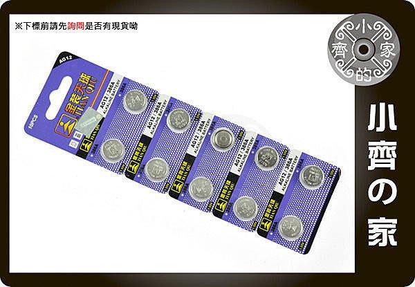 天球 386AR43 SR43 1142 186 RW34 V301 電子字典 鈕扣電池 AG12 小齊的家