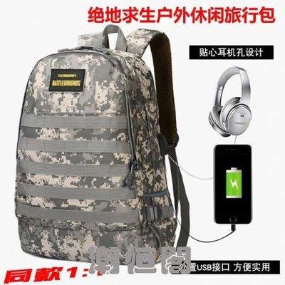 吃雞同款絕地求生三級包USB耳機戶外雙肩包迷彩運動背包