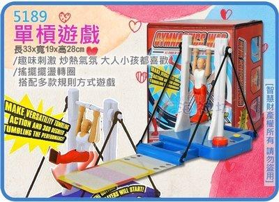 =海神坊=5189 單槓遊戲 體操機 大車輪 競賽玩具 扮家家酒 親子互動 聚會 桌遊 體操玩具 聚會比賽 特價出清