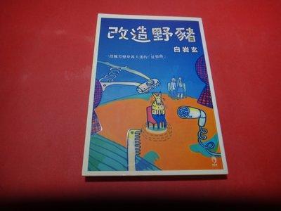 【愛悅二手書坊 10-52】改造野豬     白岩玄/著    小知堂