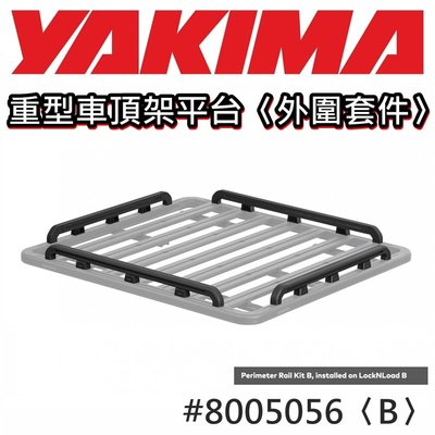 【YAKIMA】重型車頂架平台外圍套件〈#8005056〉LockNLoad Perimeter Rail Kit〈B〉