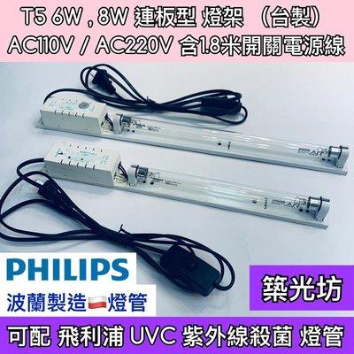 【築光坊】現貨 T5 6W連板含安定器燈座1.8米開關線