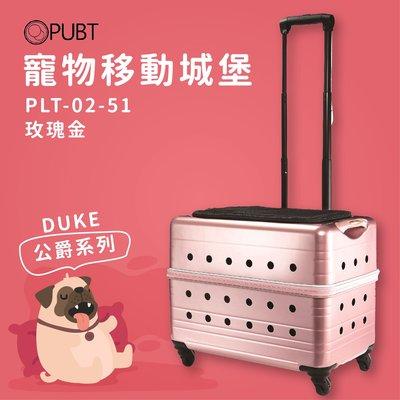 寵物移動城堡╳PUBT PLT-02-51 玫瑰金 DUKE公爵系列 寵物外出包 寵物拉桿包 寵物 適用12kg以下犬貓