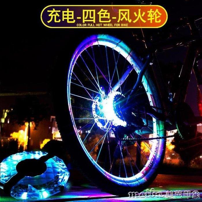 自行車燈夜騎風火輪單車配件山地車車輪夜行裝備死飛輪胎車輪裝飾QM