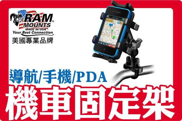 PaPa購【機車專用】RAM MOUNT 衛星導航車架 GARMIN NUVI TOMTOM MIO PAPAG