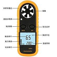 公司貨 風速計 風力計 風速儀 風溫計 空拍機 飛行器 遙控飛機 遙控直升機 溫溼度計 六軸飛行器 溫度計  無人機