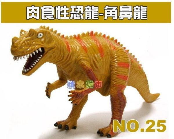 【積木城市】侏儸紀 恐龍世界 動物模型 肉食性恐龍-角鼻龍 特價140元〈25〉