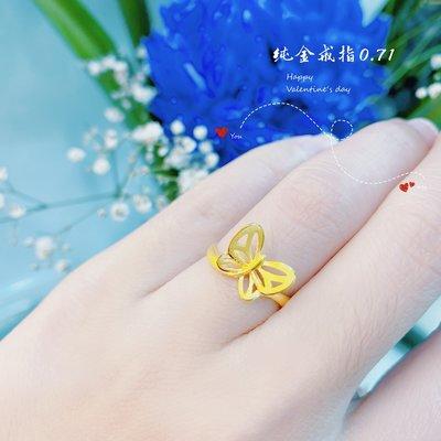 金長成銀樓@黃金戒指 翩飛0.71錢 純金戒指 有實體店面I 9999 Pure Gold Ring