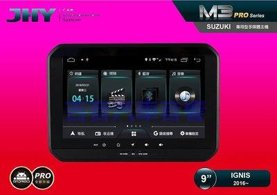 ◎吉音汽車音響◎JHY M3系列SUZUKI鈴木 IGNIS 9吋安卓雙聲控專用機內建衛星導航USB藍芽wifi小葳助手