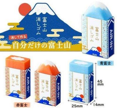 天使熊雜貨小舖~日本帶回PLUS富士山橡皮擦 日本製 現貨:藍色  全新現貨
