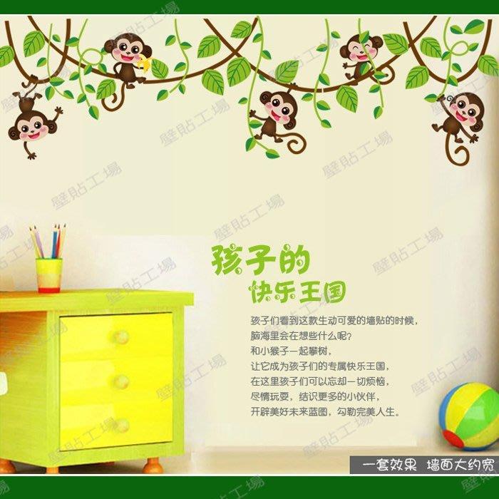 壁貼工場-可超取 三代大號壁貼 壁貼 貼紙  柵欄  頑皮小猴子    AY7247