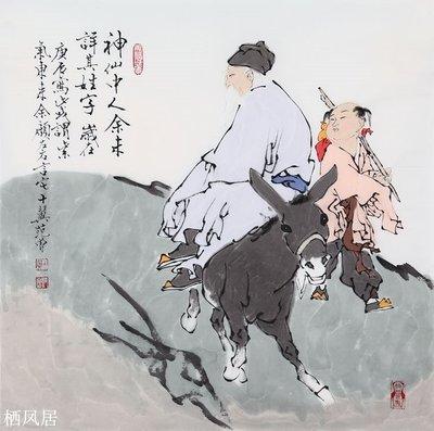 栖凤居 範曾字畫手繪鬥方國畫人物 神仙中人 贈合影畫冊商務禮品裝飾裝飾 J2033