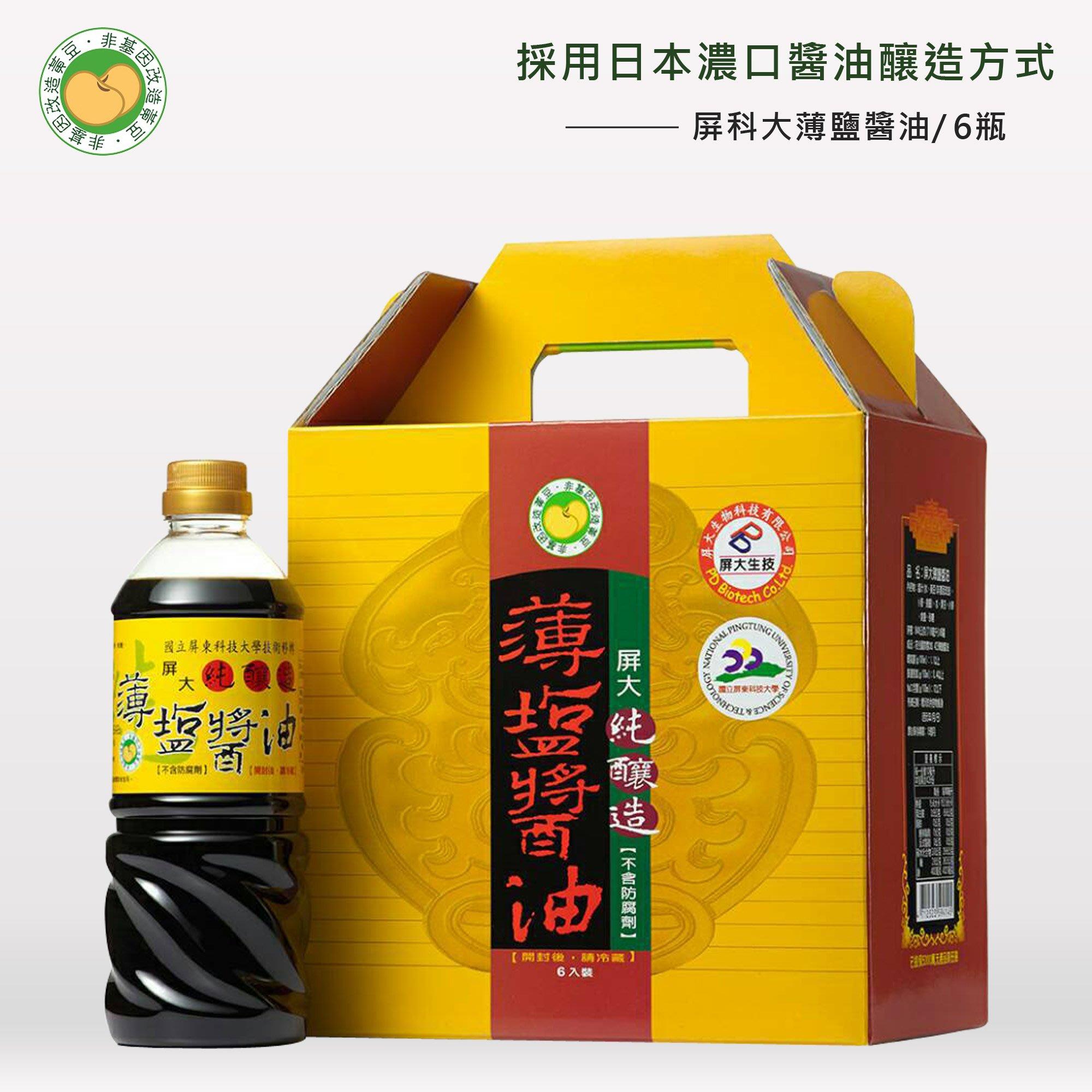屏科大薄鹽醬油840g(710ml)*6瓶組 【免運】