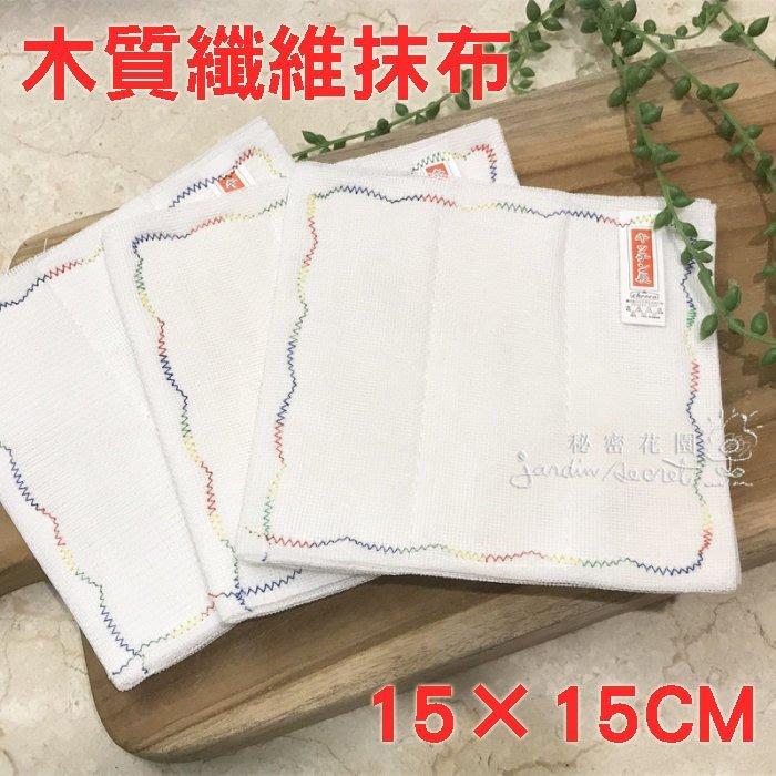 台灣製抹布外銷日本紅標晨光CHENCO16層木質纖維洗碗抹布/小抹布15*15cm【好評加碼限時優惠】