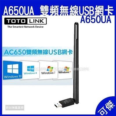可傑 TOTOLINK 雙頻無線USB網卡 A650UA 無線網卡 11AC Wave2無線標準更優秀 三年保固