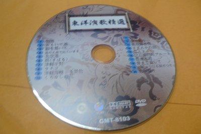 紫色小館-87-1-------東洋演歌精選