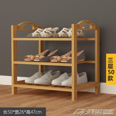 楠竹鞋架多層簡易家用經濟型實木省空間鞋柜組裝宿舍門口小鞋架子 3層50YXS