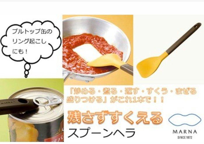天使熊雜貨小舖~日本MARNA 二用途矽膠鍋鏟 現貨2款  全新現貨