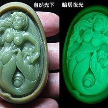 【 金王記拍寶網 】H025   夜光石裸女雕刻石  夜光石 夜光材質趣味罕見稀有物  一顆 罕見稀少~