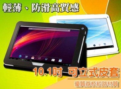 【東京數位】全新  平板電腦 10.1吋 a1-101/102/全面突襲/王者之劍2 可立式