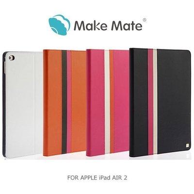 --庫米--Make Mate 貝殼美 APPLE iPad AIR 2 星河皮套 側翻皮套 可站立皮套 休眠喚醒