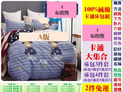[fundin001]41423《2件免運》46花色 100%純棉 卡通大集合 150公分寬 標準雙人床 (有鬆緊帶)床包4件套(床包1被套1枕套2)