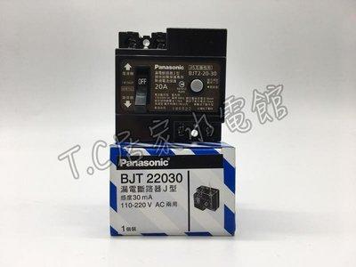 【 T.C水電】國際 BJT 22030 2P20A 漏電斷路器 漏電開關 漏電保護 無熔線斷路器 無熔絲開關