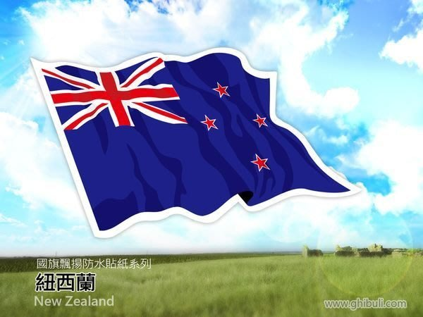 【衝浪小胖】紐西蘭國旗飄揚貼紙/汽車/機車/抗UV/防水/3C產品/New Zealand/各國都有賣