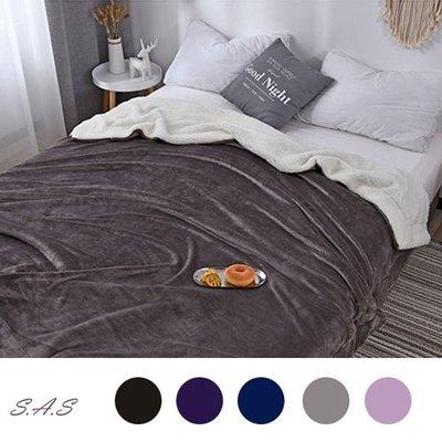 SAS 羊羔絨毯 法蘭絨毯 150x200 親膚柔軟 保暖毛毯 毯子 四季被 家居毯 萬用毯 寢具 純色毛毯【638】